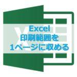 【Excel】エクセルシートを1ページに収めて印刷するには?