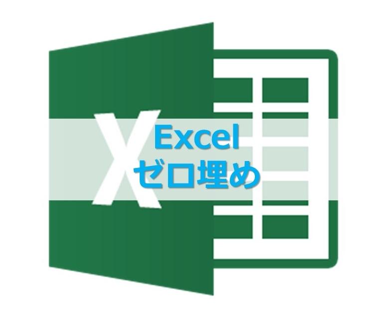 【Excel】001と入力ても1になる? エクセル関数でゼロ埋めする(0を付ける)方法