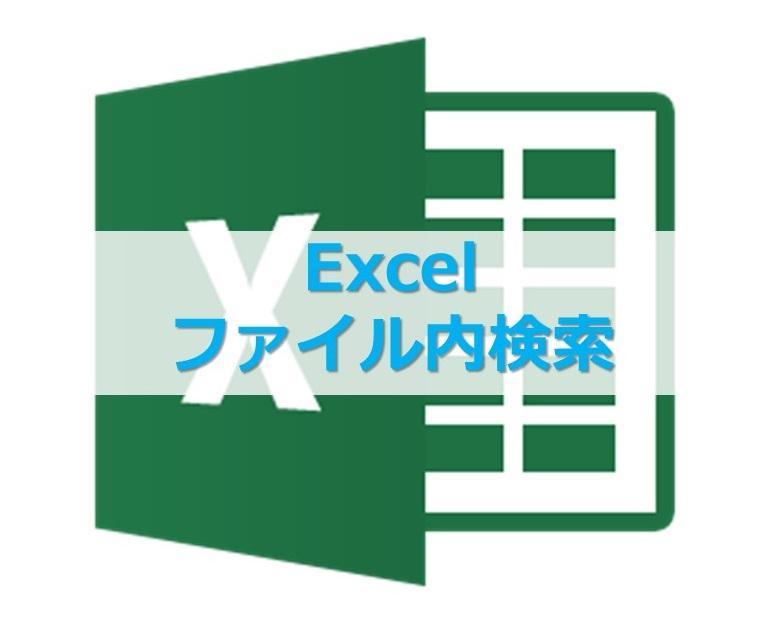 【Excel】エクセルファイル内の文字列を検索する方法
