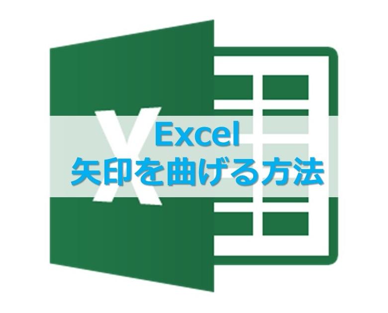 【Excel】挿入した直線の矢印を曲げたり、自由な曲線の矢印を入れるには