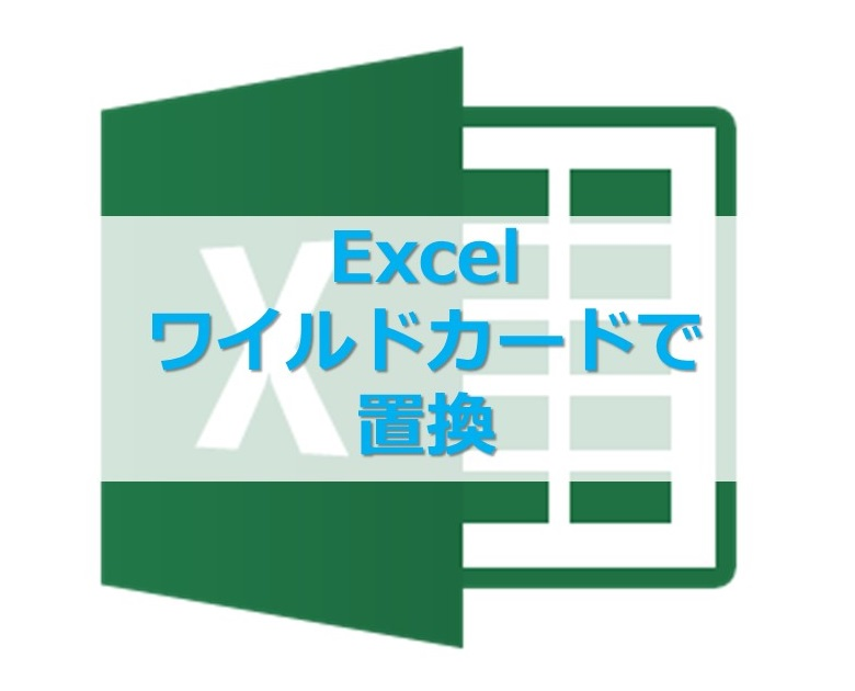 【Excel】SUBSTITUTE関数を使ってセル内の改行を置換、便利な使い道
