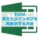 【Excel】エクセル上側のメインのタブが消えたとき、再表示するには