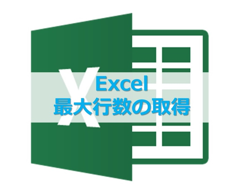 【Excel VBA】エクセル2003以前、2007以降どちらでも最大行数を取得する方法
