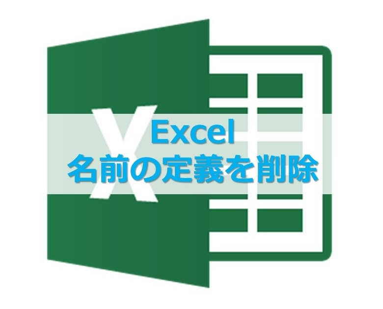 【Excel】名前の定義を削除する方法
