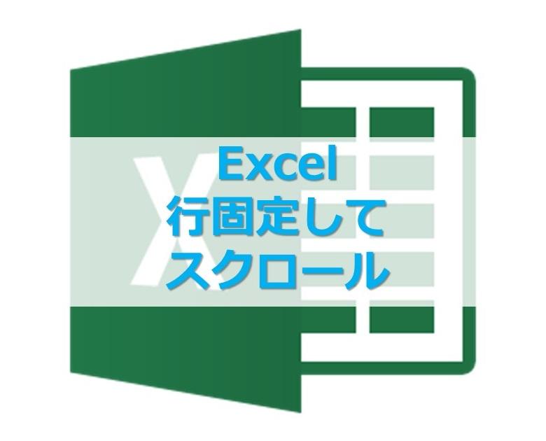 【Excel】エクセルの表の先頭行/列を固定してスクロールするには?