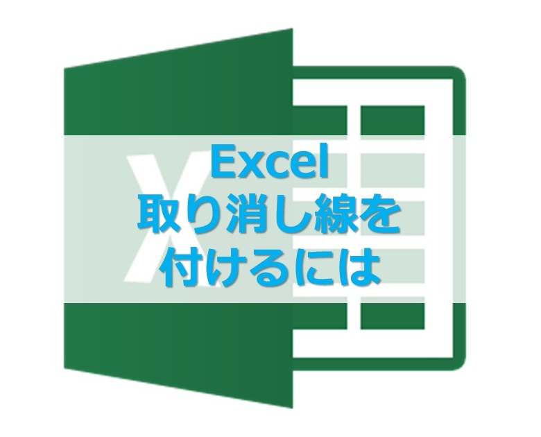 【Excel】エクセルの文字列に訂正線や取り消し線を付ける方法