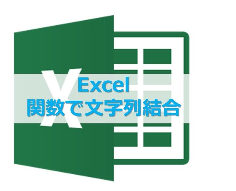 【Excel】エクセルで文字列を結合するならCONCAT関数