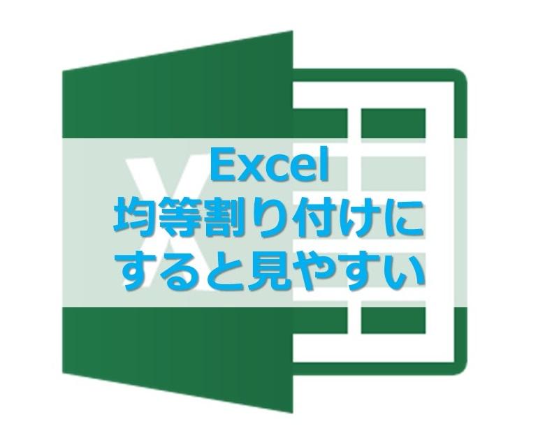 【Excel】特定の日付を入れたら、条件付き書式で色を付ける方法