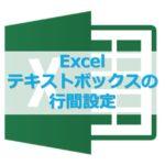 【Excel】エクセルのテキストボックスの行間を変更する方法