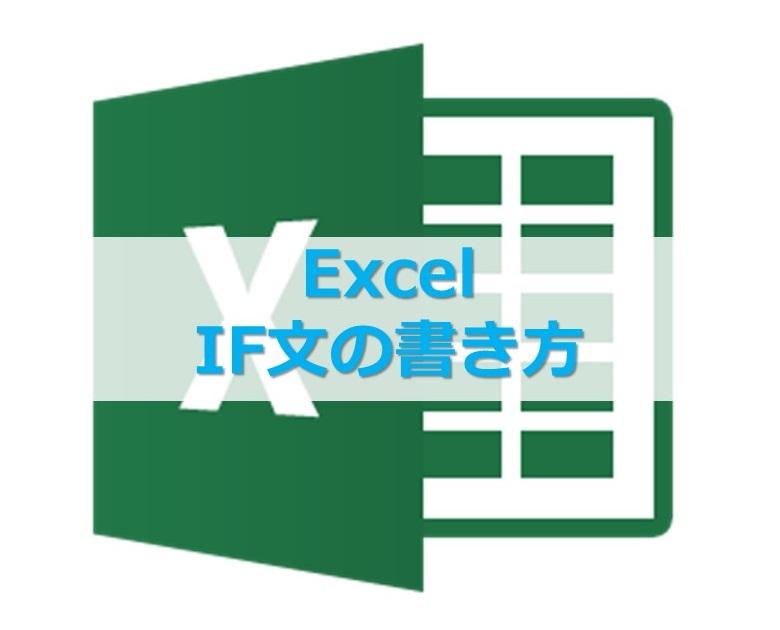 【Excel】エクセル関数IF文の書き方、使い方