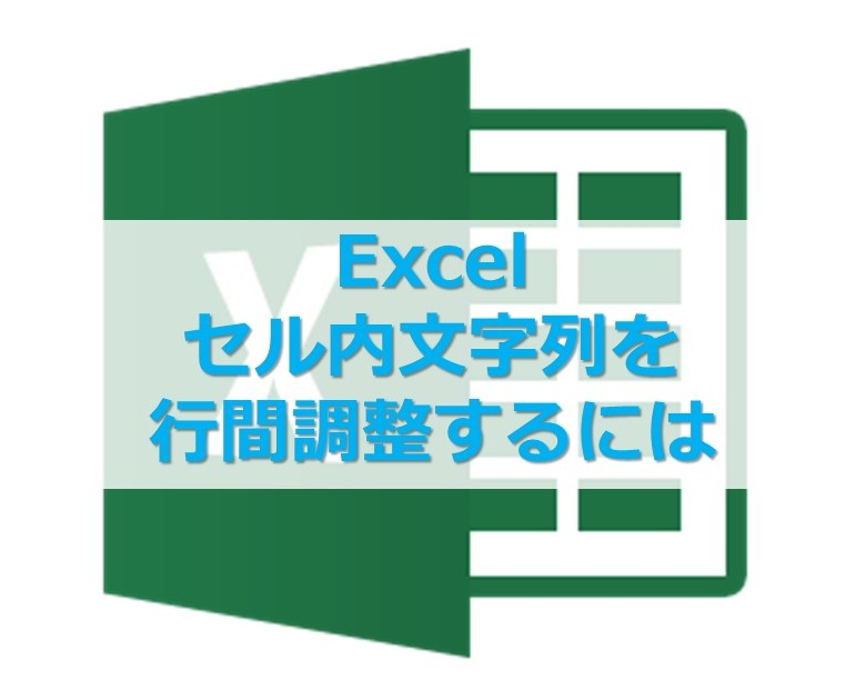 【Excel】セル内文字列の行間を調整するには