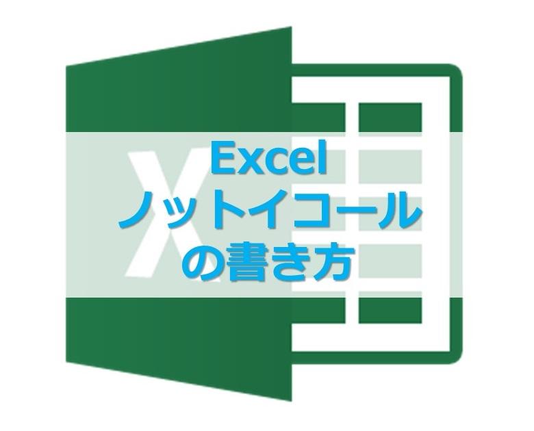 【Excel】エクセルの数式で、ノットイコールを使う方法
