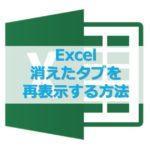 【Excel】シート名のタブが消えたとき、再表示するには