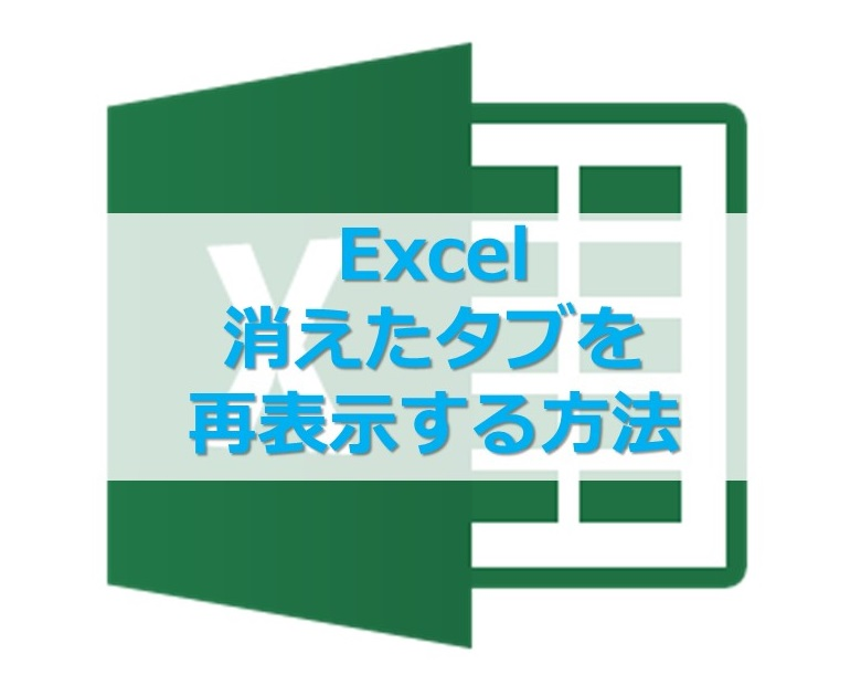 【Excel】複数の列を条件にカウントする、COUNTIFS関数の使い方
