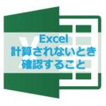 【Excel】エクセルの数式で計算されない場合に確認すること