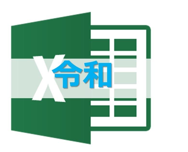 【Excel】エクセルで和暦の日付「令和」を設定する方法