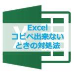【Excel】コピーや貼り付け出来ないときに確認すること