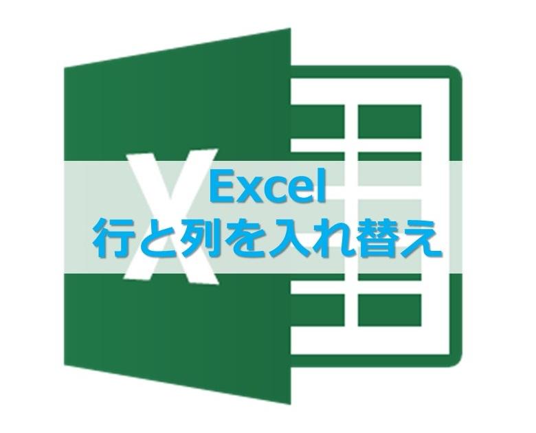 【Excel】行列入れ替えをする方法