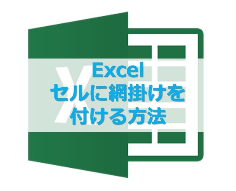 【Excel】エクセルで、セルの背景を網掛けにする方法