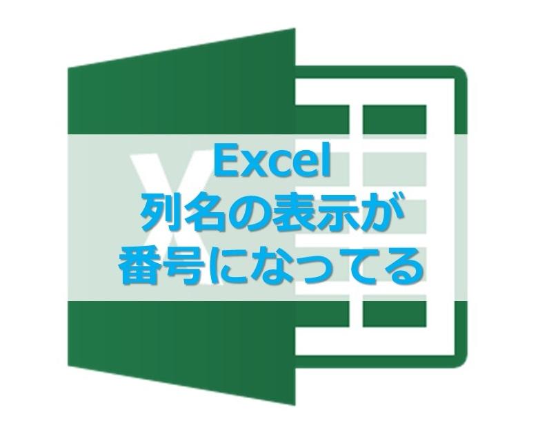 【Excel】エクセルの列名の表示を、数字からアルファベットに戻す方法