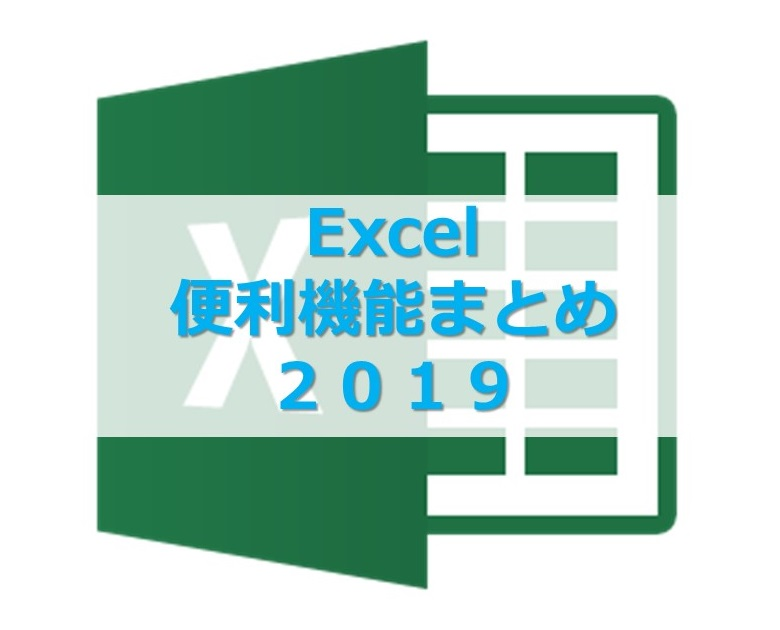 【Excel】2019年に紹介したエクセル便利機能まとめ
