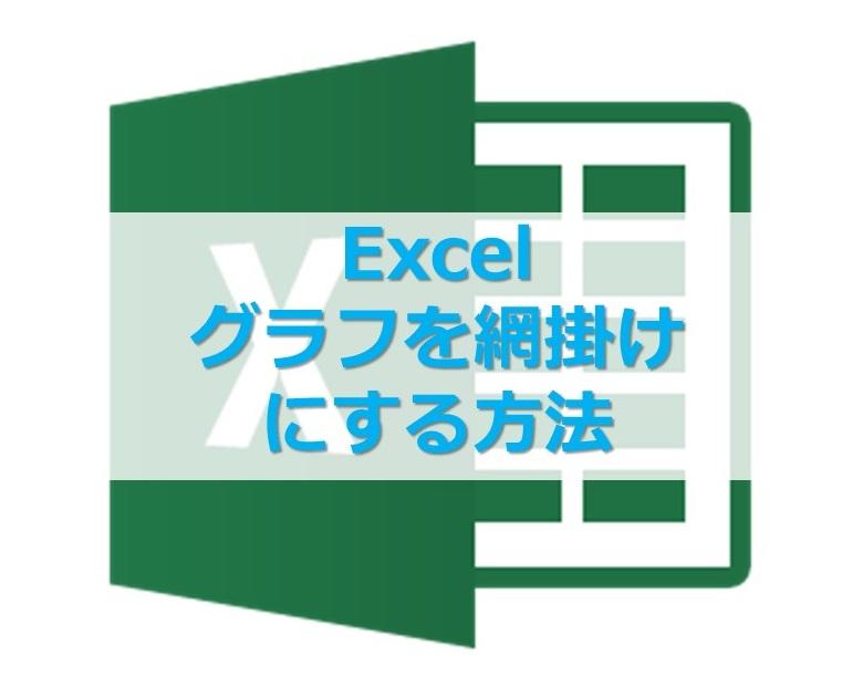 【Excel】グラフを網掛けで塗りつぶすには?