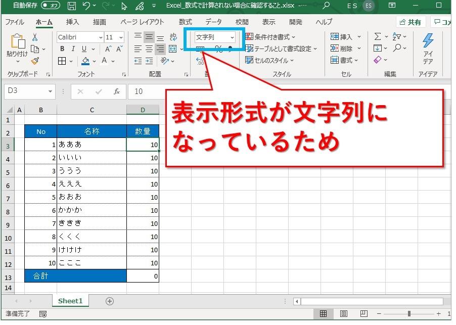計算 反映 されない 式 Excel