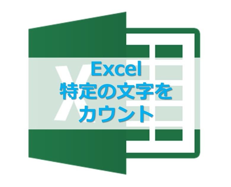 【Excel】エクセル内の特定の文字をカウントする方法