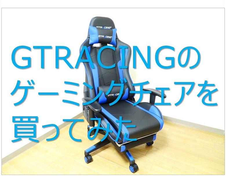 GTRACINGゲーミングチェア(GT890J-BLUE)レビュー