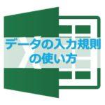 【Excel】エクセルのデータの入力規則の使い方
