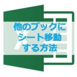 【Excel】シートを他のエクセルファイル(ブック)に移動する方法