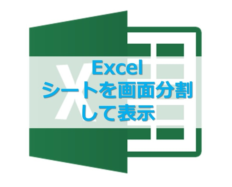 【エクセル】シートを画面分割して表示する方法