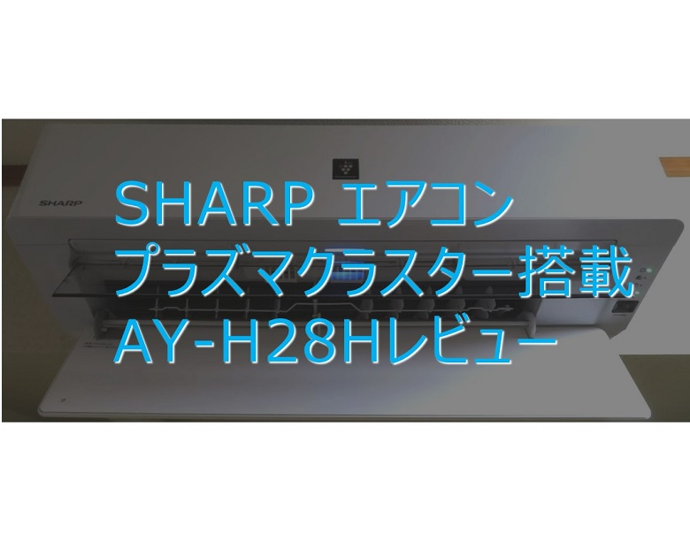シャープのプラズマクラスター搭載エアコンAY-H28Hレビュー