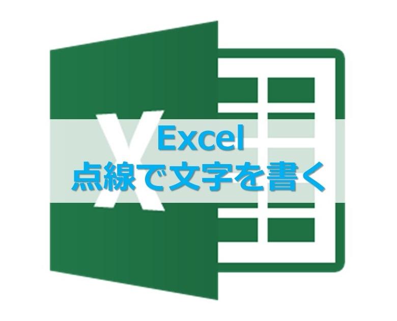【Excel】ワードやエクセルで、点線の文字を書く方法