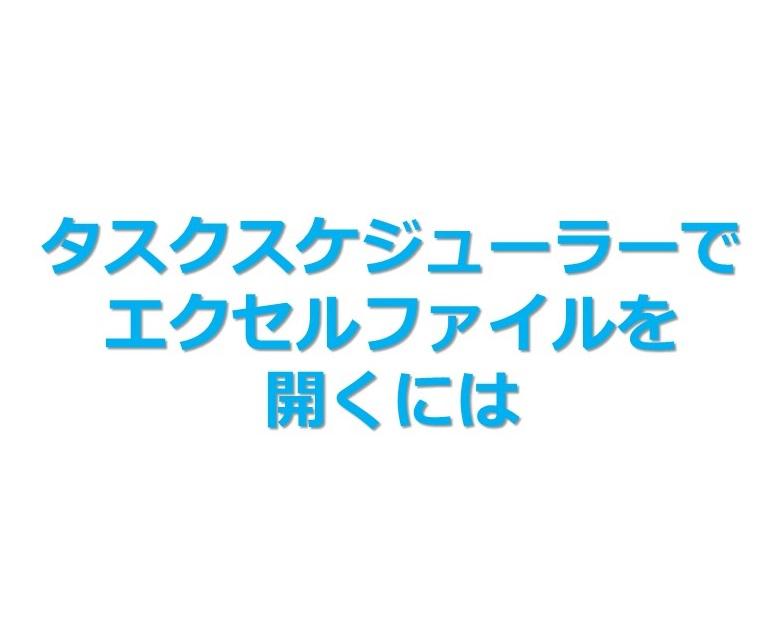 【Windows】タスクスケジューラーからエクセルファイルを開く方法