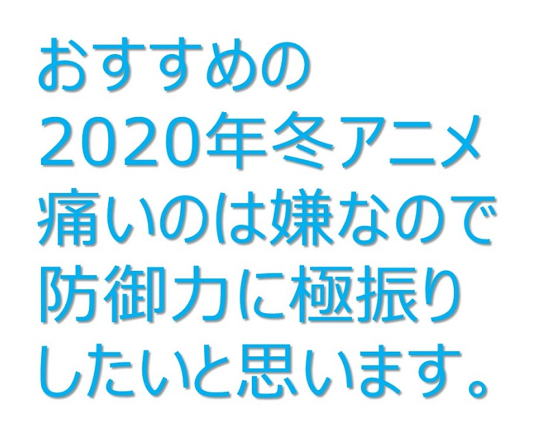 【Anime】2020年冬おすすめアニメ「痛いのは嫌なので防御力に極振りしたいと思います。」