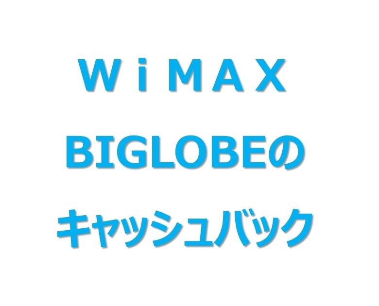 BIGLOBE WiMax2+のキャッシュバックを受け取りました