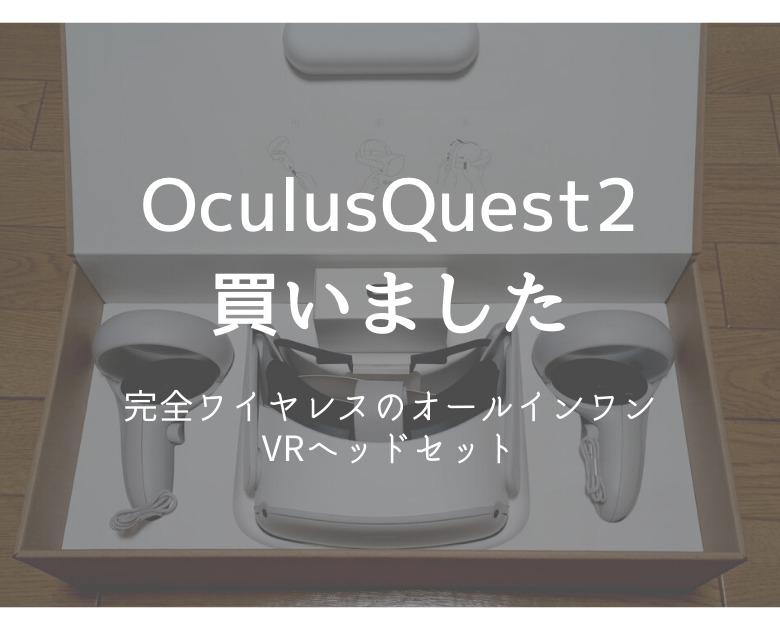 【Oculus Quest2】Facebookで身バレ?知られないための設定が必要