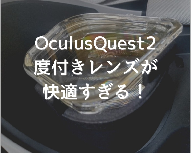 【Oculus Quest2】裸眼でプレーするなら度付きレンズがおススメ
