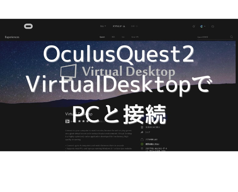 【OculusQuest2】Virtual Desktopを使ってPCとWi-Fi接続してみた