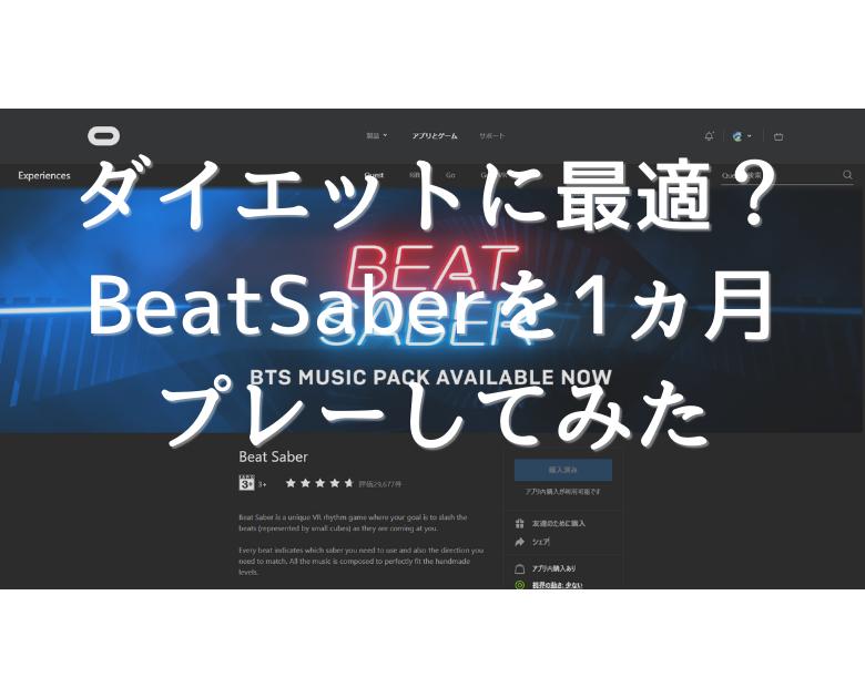 【BeatSaber】今までダイエットが続かなかった人に最適なVRリズムゲーム、ビートセイバー!!