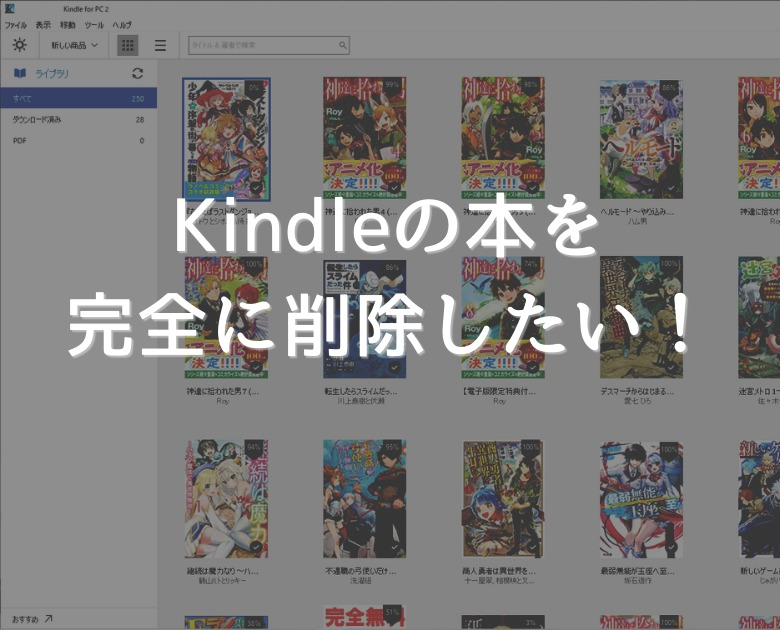 【Kindle】購入した本を端末やアプリから完全に削除する方法