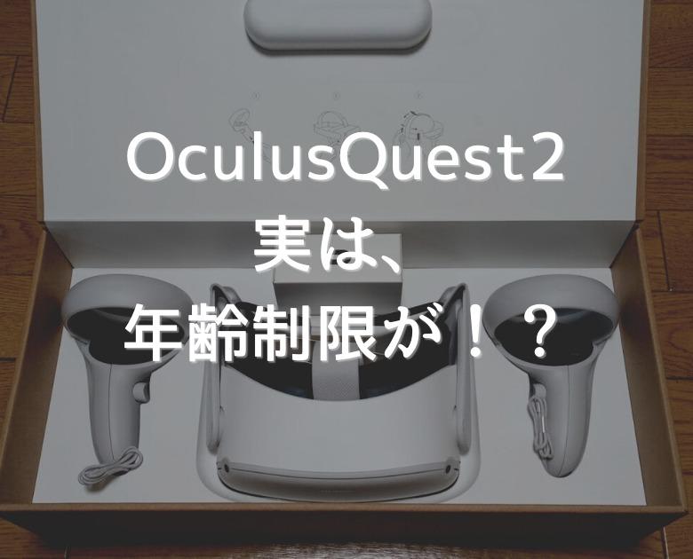 【Oculus Quest2】 実は年齢制限が。子供に買うには要確認!