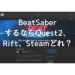 【BeatSaber】Quest2、Rift、SteamどのBeatSaberを買ったらいいの