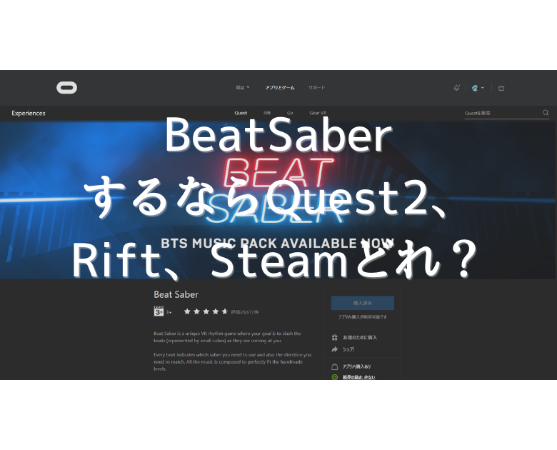 【BeatSaber】Quest2、Rift、SteamどのBeatSaberを買ったらいいの