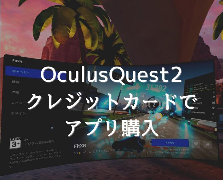 【Oculus Quest2】 クレジットカード等でアプリを購入する