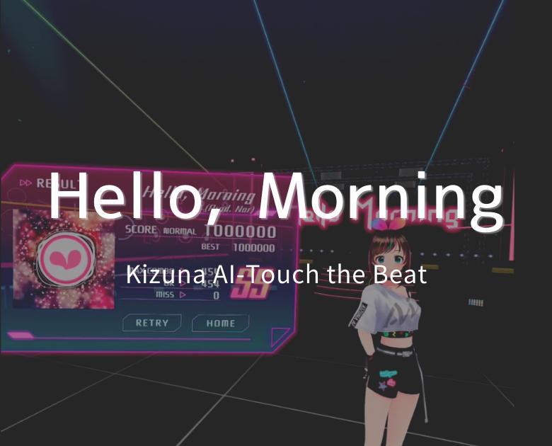 【Oculus Quest2】Kizuna AI Touch The Beat、Hello, Morningをやってみた