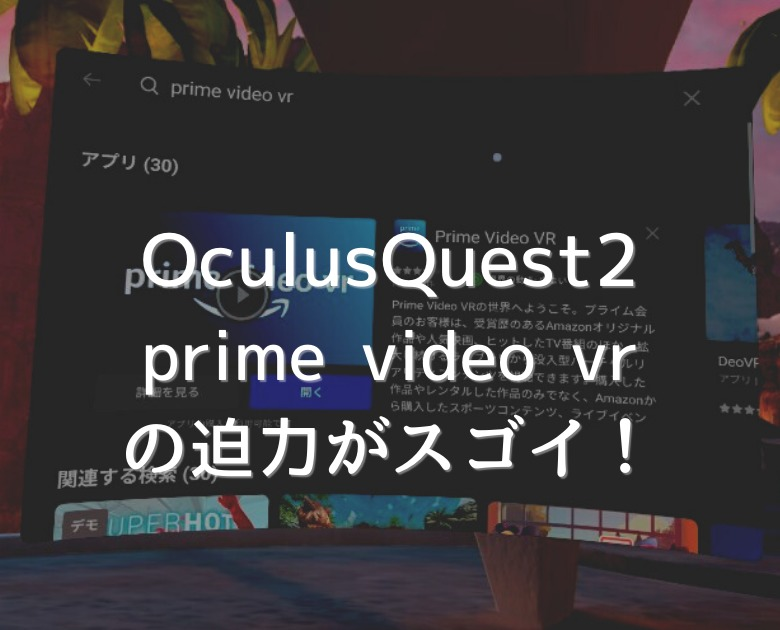 【Oculus Quest2】Amazonの「Prime Video VR」が熱い