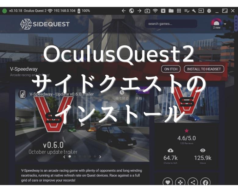 【Oculus Quest2】 PCにサイドクエストをインストールして導入する