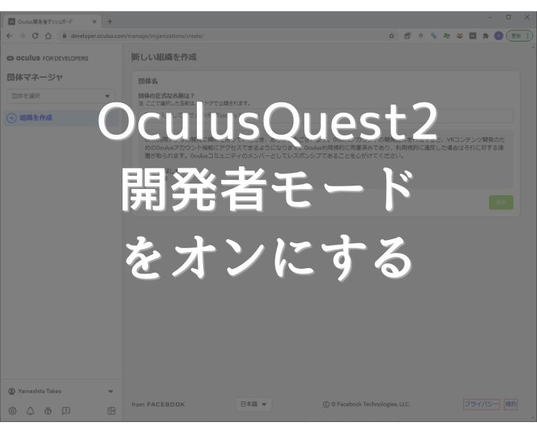 【Oculus Quest2】PC接続して出来ること3つ